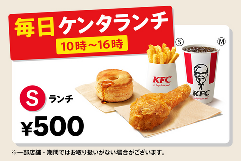 10時から16時まで ケンタのランチが500円から!!