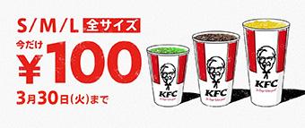ドリンク全サイズ100円 キャンペーン