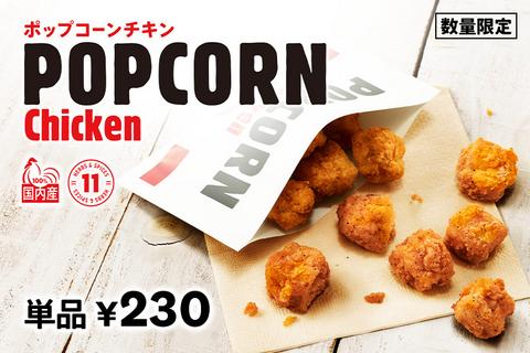 ポップコーンチキン 発売!!
