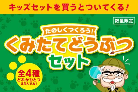 キッズセット くみたてどうぶつセット 発売!!