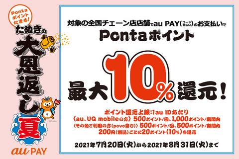 au PAYで最大10%のPontaポイント還元!