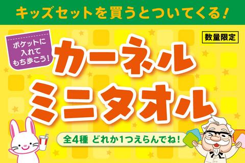 キッズセット カーネルミニタオル 発売!!