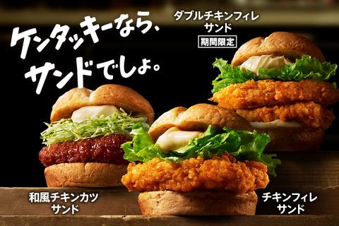ダブルチキンフィレサンド 発売!!