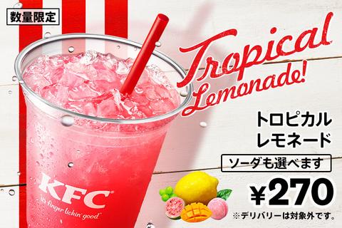 トロピカルレモネード 発売!!