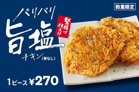 パリパリ旨塩チキン(骨なし) 発売!!