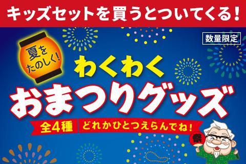 キッズセット わくわくおまつりグッズ 発売!!