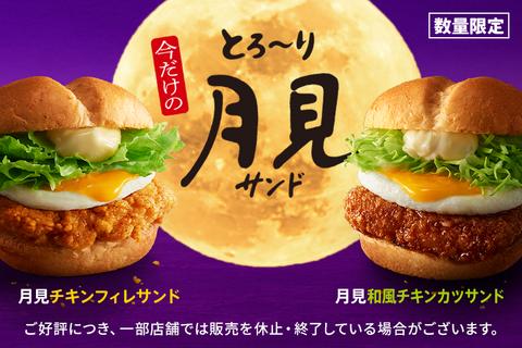 とろ~り月見サンド 発売!!