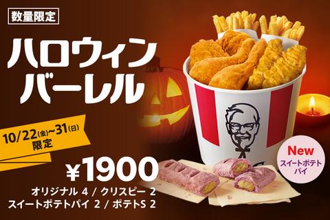 ハロウィンバーレル 発売!!